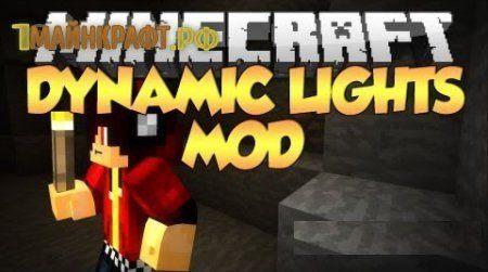 Dynamic Lights для майнкрафт 1.7.10 (динамичное освещение в майнкрафт)