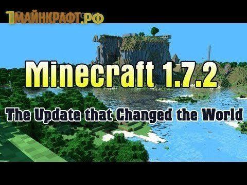 Скачать minecraft 1.7.2 (майнкрафт)