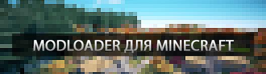 Modloader для майнкрафт 1.5.2 (МодЛоадер)
