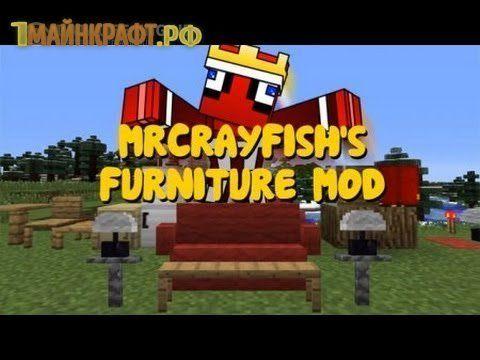 Мод на мебель для майнкрафт 1.8.2 (MrCrayfishs Furniture)