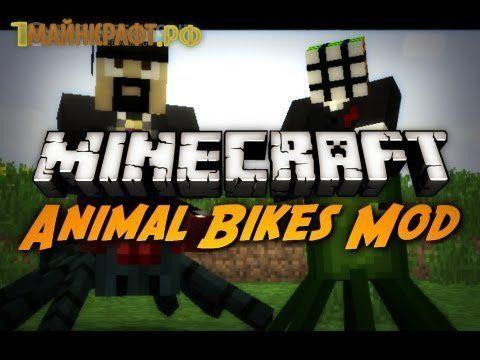Animal Bikes для майнкрафт 1.8.2 (кататься на животных)