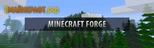 Майнкрафт фордж 1.5.2