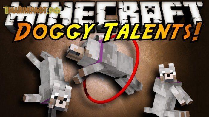 Doggy Talents для майнкрафт 1.7.10 (домашние питомцы)