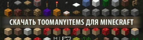 TooManyItems для minecraft 1.5.2