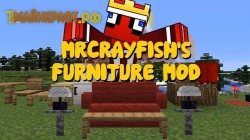 Jammy furniture мод для майнкрафт 1.8.1 (мод на мебель)