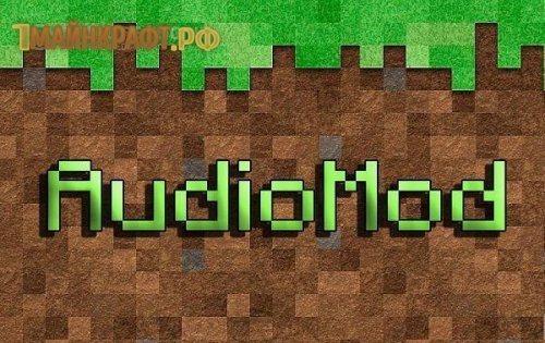 Audiomod для майнкрафт 1.8.1 (АудиоМод)