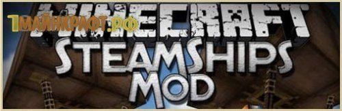 SteamShip для майнкрафт 1.7.2 (дирижабль/воздушный шар)
