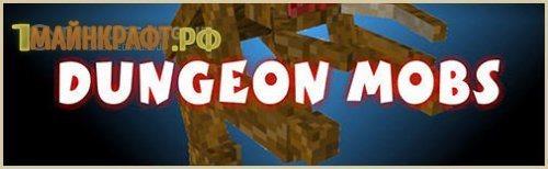 Dungeon Mobs для майнкрафт 1.6.4 (новые злобные мобы мутанты)
