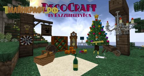 Мод на декорации для майнкрафт 1.5.2 (DecoCraft)