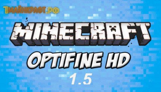 Optifine HD для майнкрафт 1.5.2