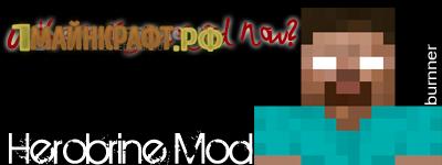 Herobrine Mod для майнкрафт 1.5.2 - Херобрин 152