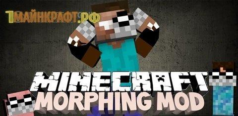 Мод на превращение в мобов при убийстве для minecraft 1.6.4 - Morph mod 164