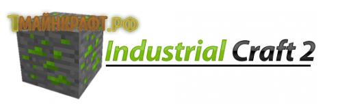 Мод индастриал крафт на майнкрафт 1.6.4 - Industrial Craft