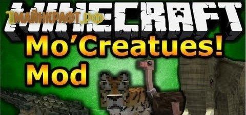 Мод на животных на майнкрафт 1.6.4 - Mo Creatures
