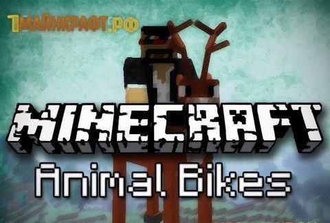 Animal Bikes на minecraft 1.5.2 - оседлать животных