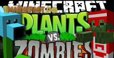 Мод Plants vs Zombies для майнкрафт 1.7.2