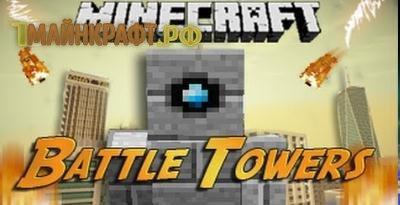 Мод на башни в майнкрафт 1.7.2 - Battle Towers