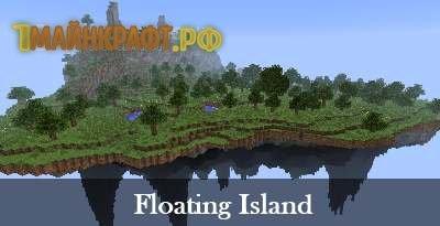Карта летающий остров на майнкрафт - Floating Islands