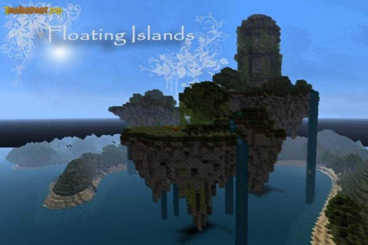 Скачать карту летающие острова на майнкрафт