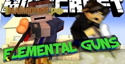 Elemental Guns для minecraft 1.7.2 (мод на оружие)