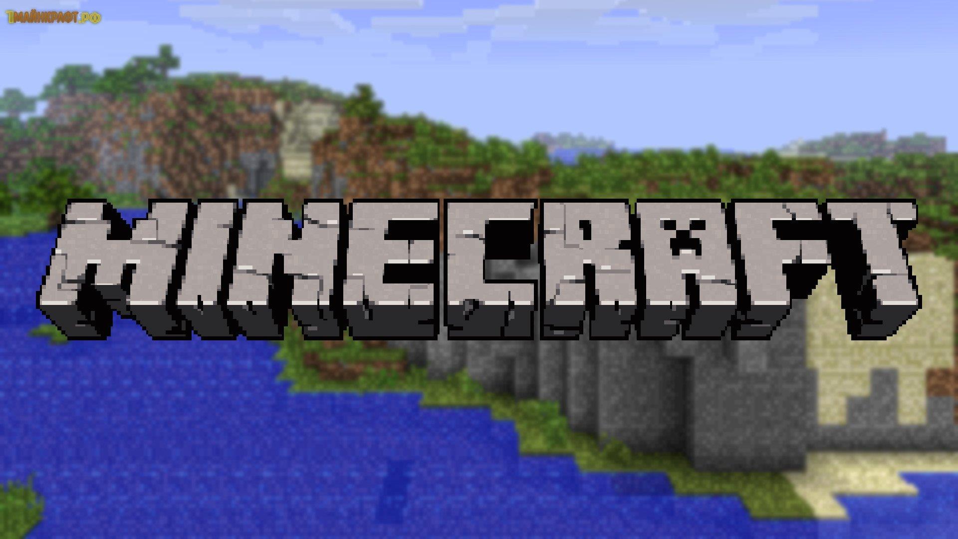 Скачать minecraft 1 7 5 через торрент - eaea