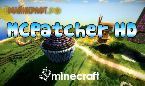 MCPatcher HD для майнкрафт 1.8.7