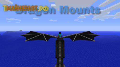 Dragon Mounts для майнкрафт 1.5.2 (мод на драконов)