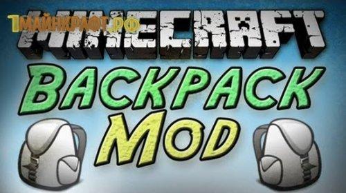 Рюкзаки для майнкрафт 1.5.2 - Backpacks