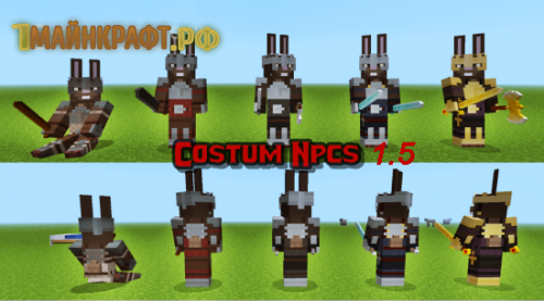 Custom NPC для майнкрафт 1.5.2