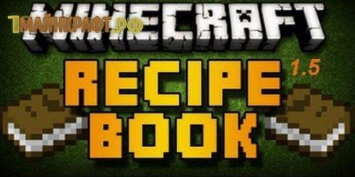Книга рецептов для майнкрафт 1.5.2 - Recipe Book 1.5.2