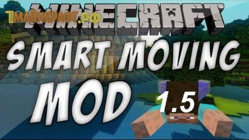 Smart Moving для майнкрафт 1.5.2 - мод на анимацию