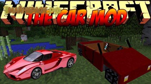 Мод на машины minecraft 1.6.4 - Car mod 1.6.4
