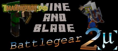 BattleGear 2 для minecraft 1.6.4 - Оружие в двух руках