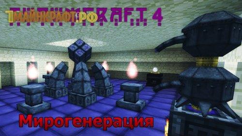 Мод таумкрафт для майнкрафт 1.6.4 - ThaumCraft