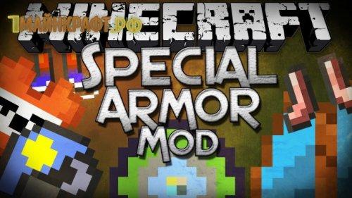 Мод на броню на майнкрафт 1.6.4 - Special Armor 1.6.4