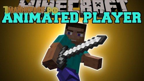 Мод на анимацию minecraft 1.6.4 - Animated Player