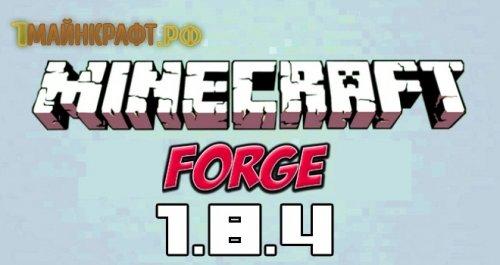 Forge на minecraft 1.8.4
