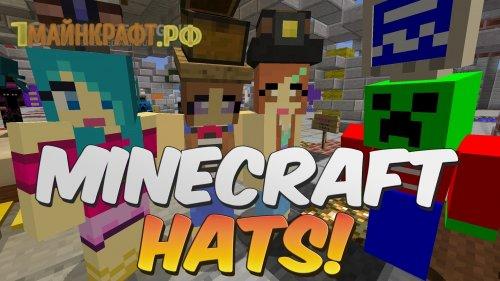 Мод на шляпы для minecraft 1.7.10