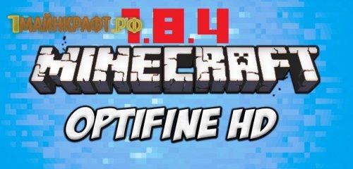 OptiFine HD для майнкрафт 1.8.4 - оптифайн