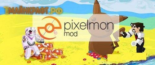 Мод на покемонов для майнкрафт 1.6.4 - Pixelmon mod 1.6.4