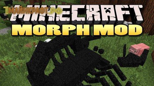 Мод на превращение в мобов при убийстве для minecraft 1.7.10 - Morphing