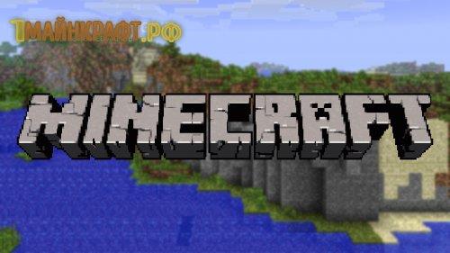 Скачать minecraft 1.7.10