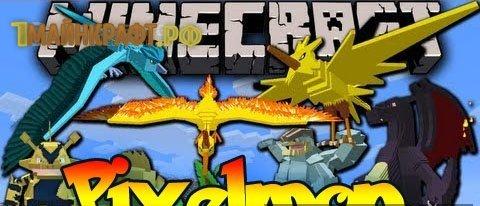 Мод на покемонов на minecraft 1.7.10 - Pixelmon mod 1710
