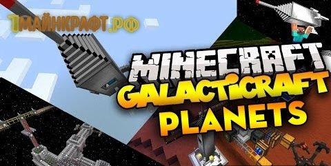 Мод на космос в minecraft 1.6.4 - Galacticraft
