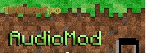 Audiomod для minecraft 1.7.10 - аудиомод
