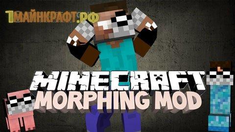 Morph Mod 18 - Мод на превращение в мобов при убийстве для майнкрафт 1.8
