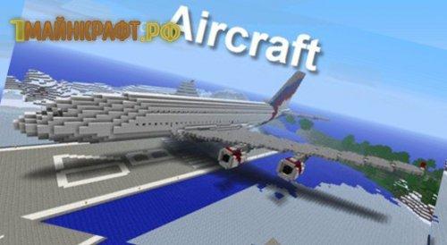 AirCraft 1 8 - Мод на самолёты в майнкрафт 1.8
