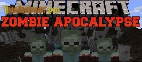 The Zombie Apocalypse 18 - мод на зомби апокалипсис для minecraft 1.8