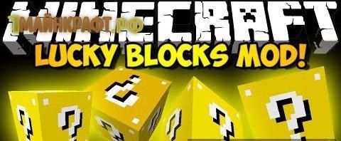 Лаки блоки для майнкрафт 1.8 - Lucky Block mod 18