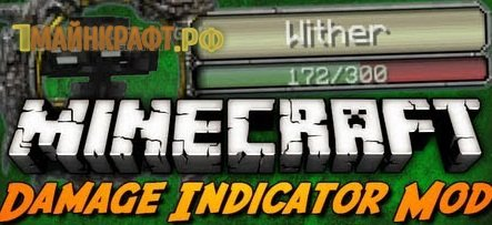 Damage Indicators для minecraft 1.8 - индикатор урона